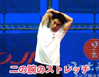 【野球肘予防】二の腕(上腕三頭筋)を伸ばすストレッチ