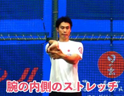 【野球肘予防】腕の内側の筋肉を伸ばすストレッチ