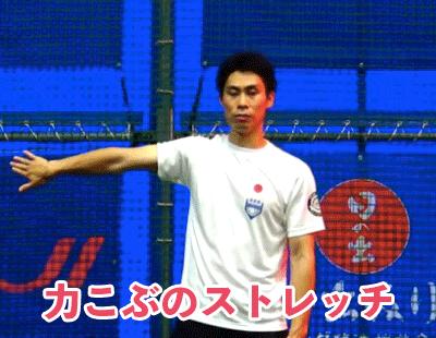 【野球肘予防】力こぶ(上腕二頭筋)のストレッチ