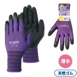 バッティンググローブの代用品としておすすめなワークマンの激安手袋