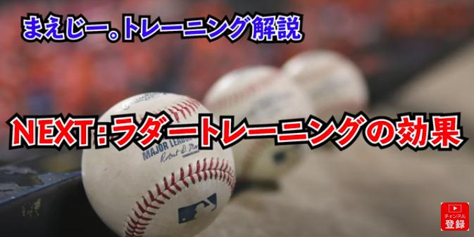【少年野球の下半身強化に最適】ラダートレーニングで下半身のトレーニング