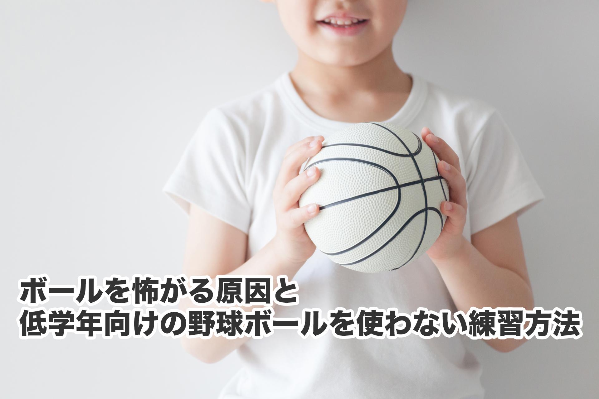 ボールを怖がる原因と低学年向けの野球ボールを使わない練習方法