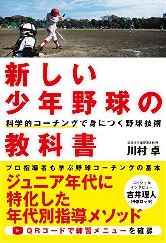 【お父さん必見】少年野球の指導の本を読みたいならAmazon Unlimitedにすぐ加入しよう