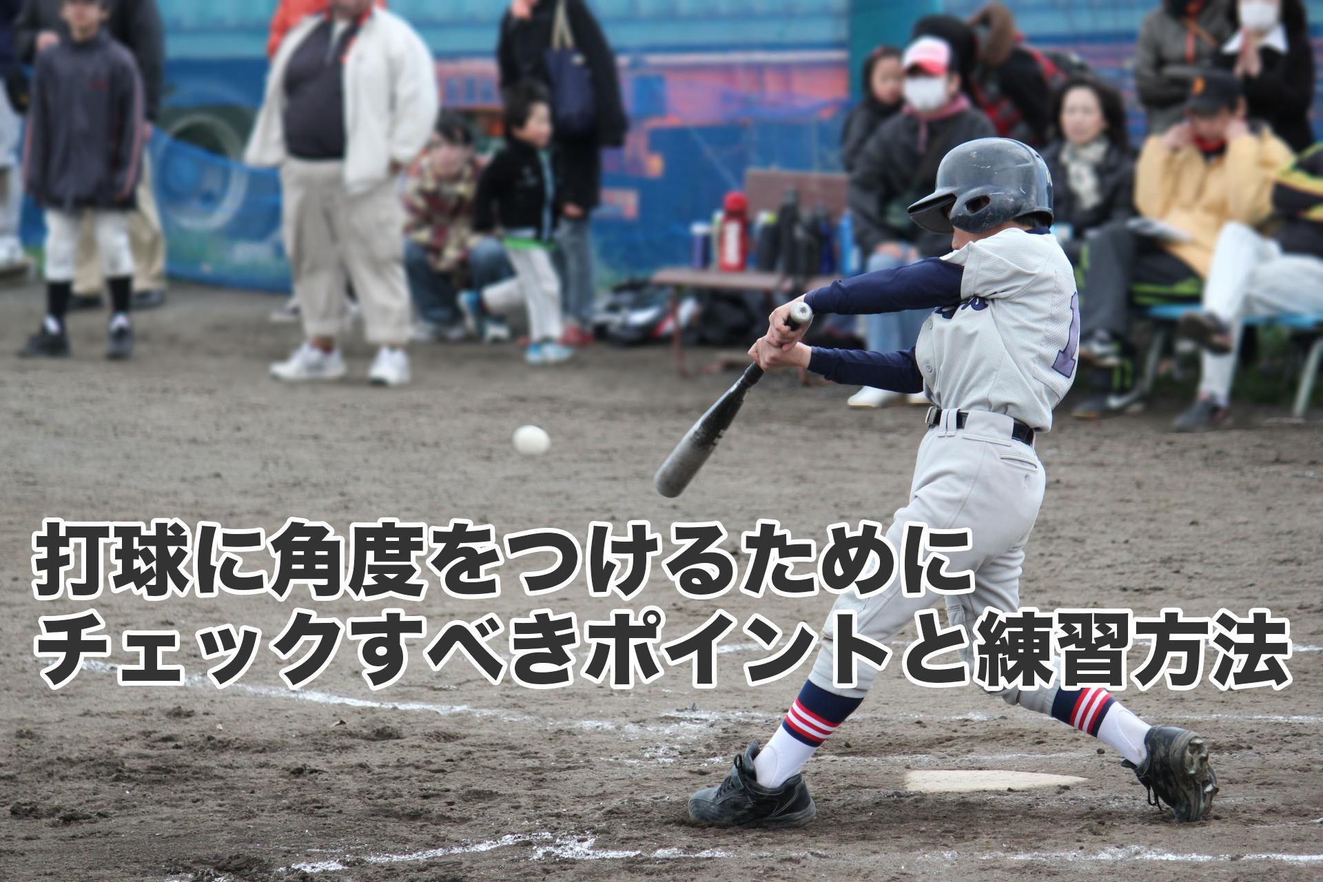 打球に角度をつけるためにチェックすべきポイントと練習方法