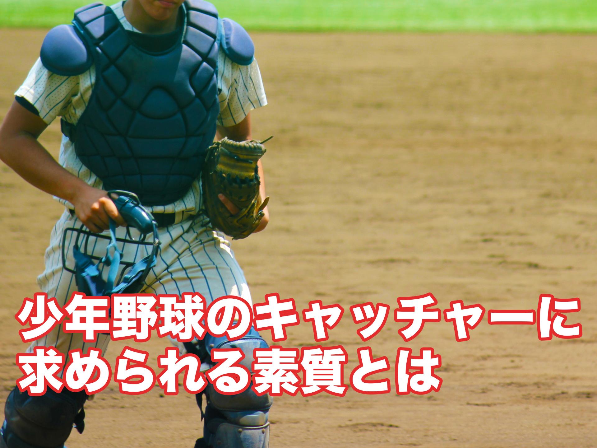 少年野球のキャッチャーに求められる素質とは
