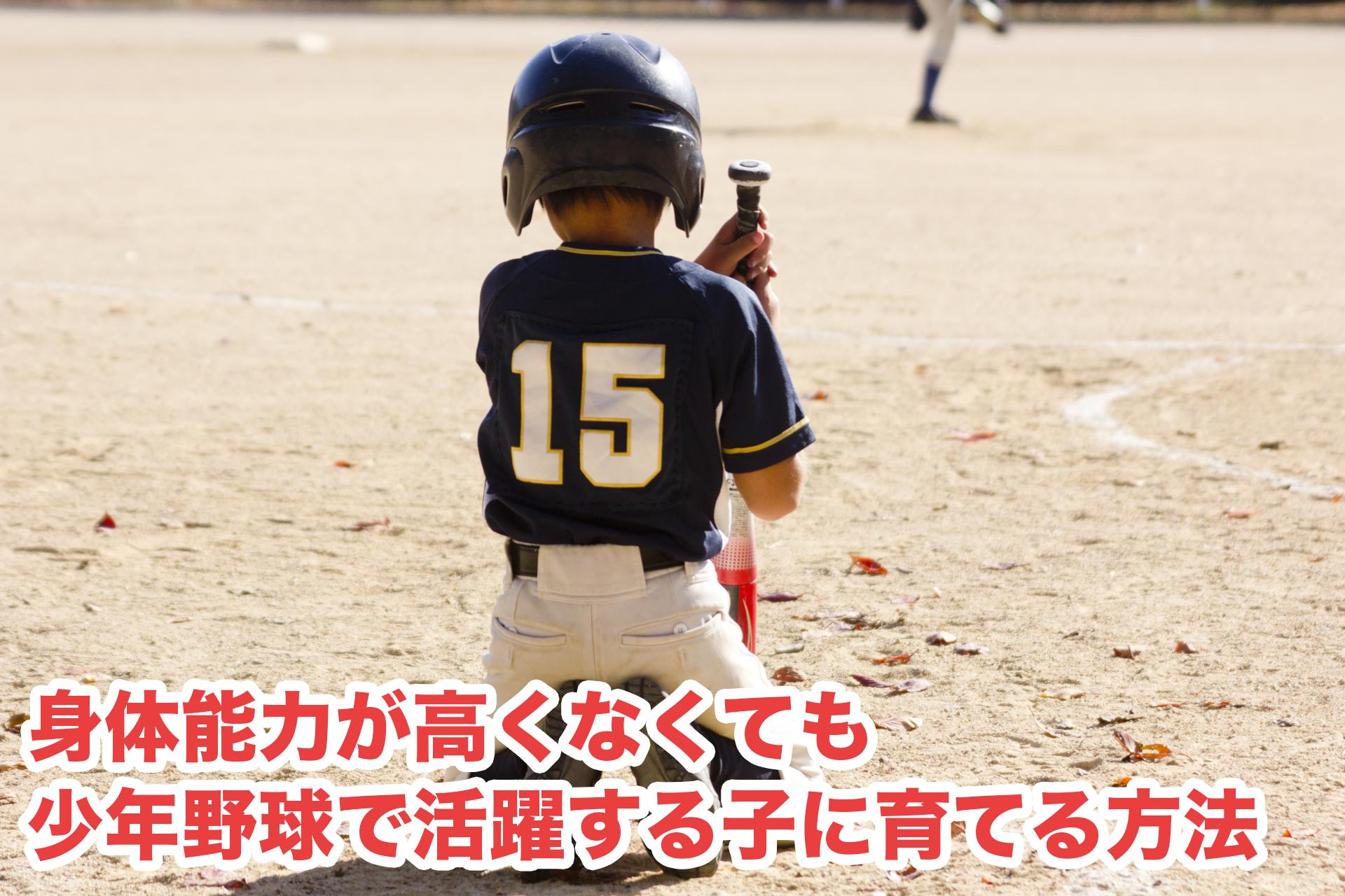 【センス無しでも】身体能力が高くなくても少年野球で活躍する子に育てる方法