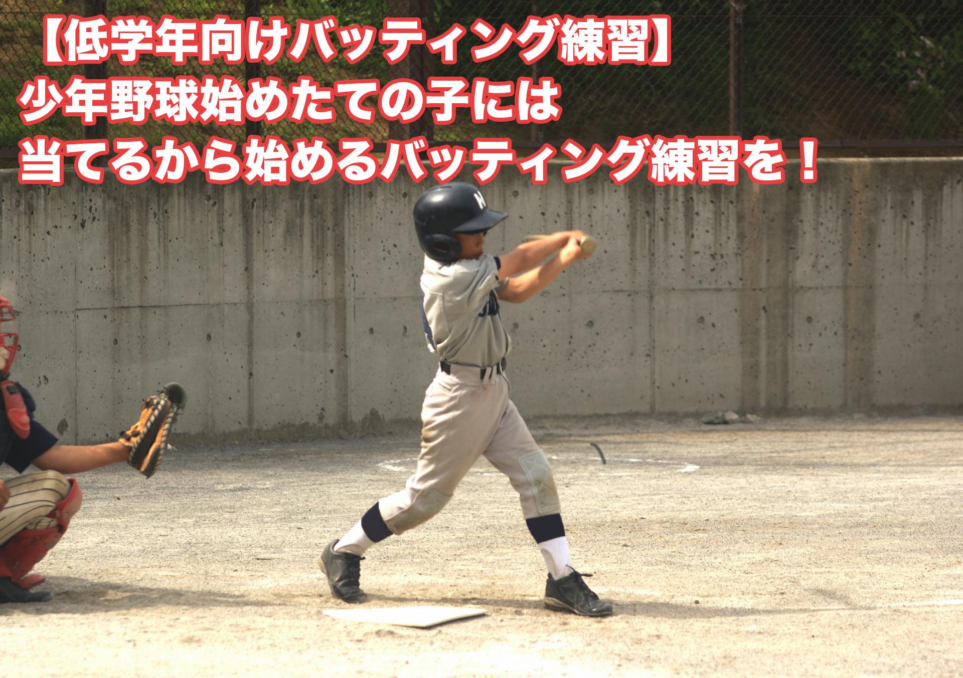 【低学年向けバッティング練習】少年野球始めたての子には当てるから始めるバッティング練習を!