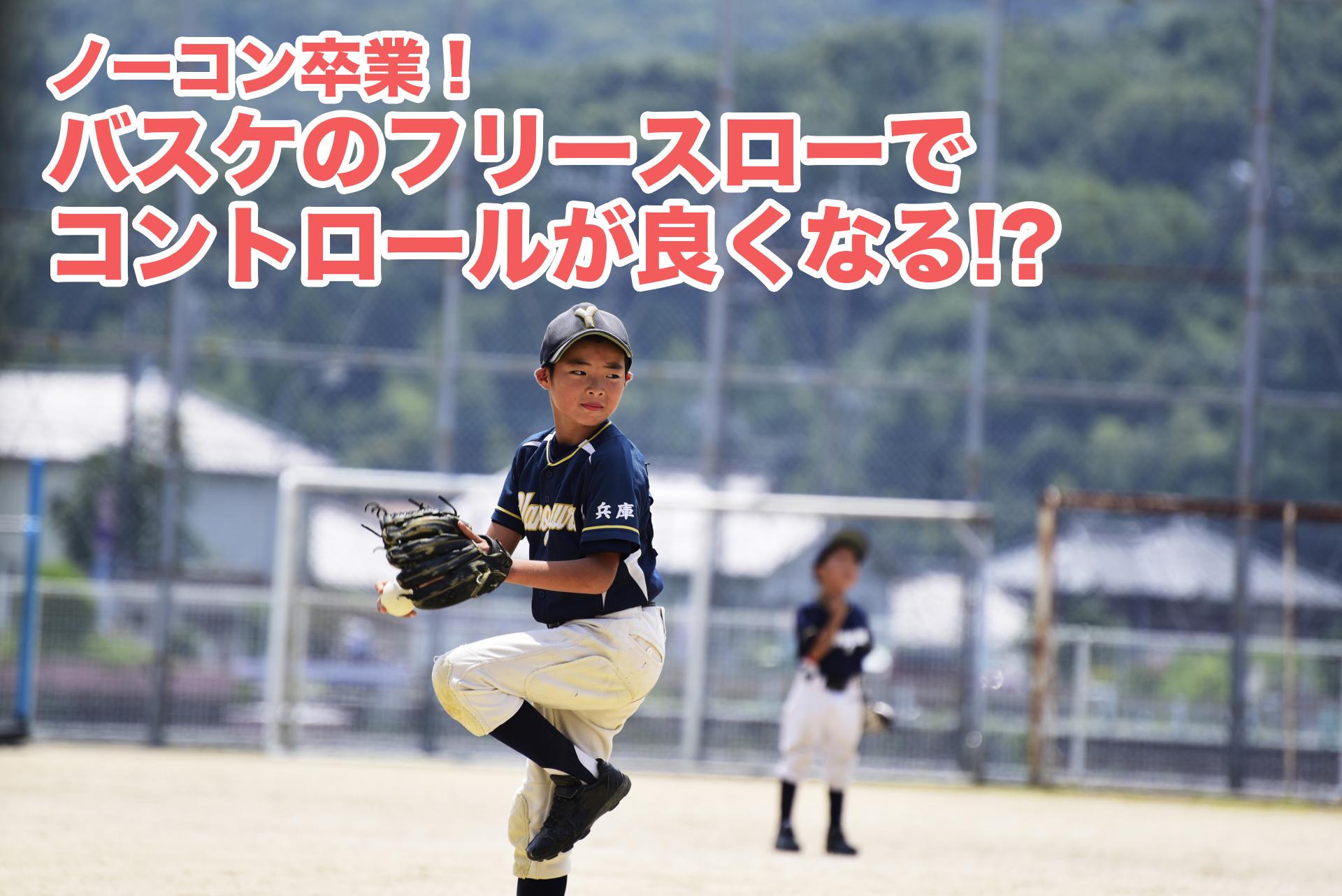 【ノーコン卒業】コントロールを良くするにはバスケのフリースローを練習せよ!