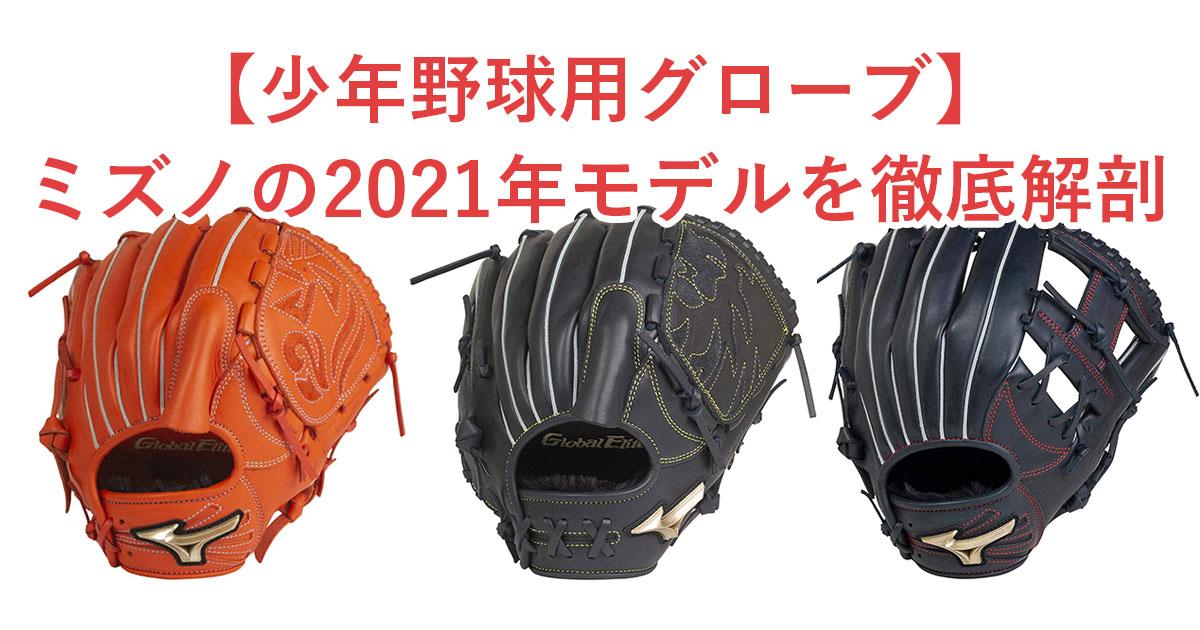 【少年野球用グローブ】ミズノの2021年モデルを徹底解剖